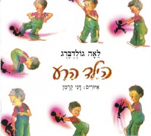 hebrew cover 3, a parent perspective on the classics