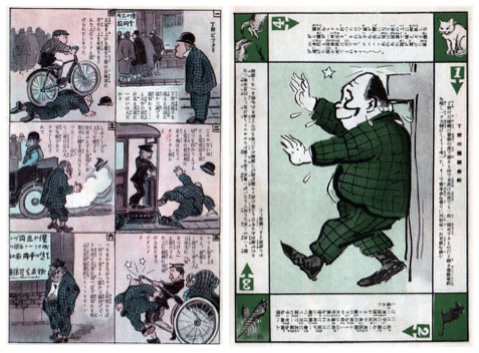 Figure 2. Manga written and illustrated by Rakuten Kitazawa