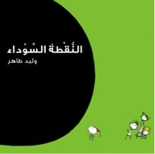 Book Cover for The Black Dot