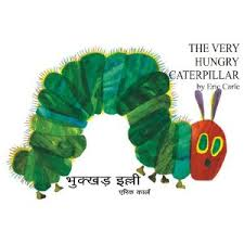 CaterpillarHindi