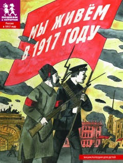 We Lived in 1917: Encyclopedia for Children by Pavel Rogozny