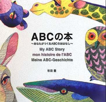 Cover reading no hon or The Book of ABC with various animals faces surrounding the title